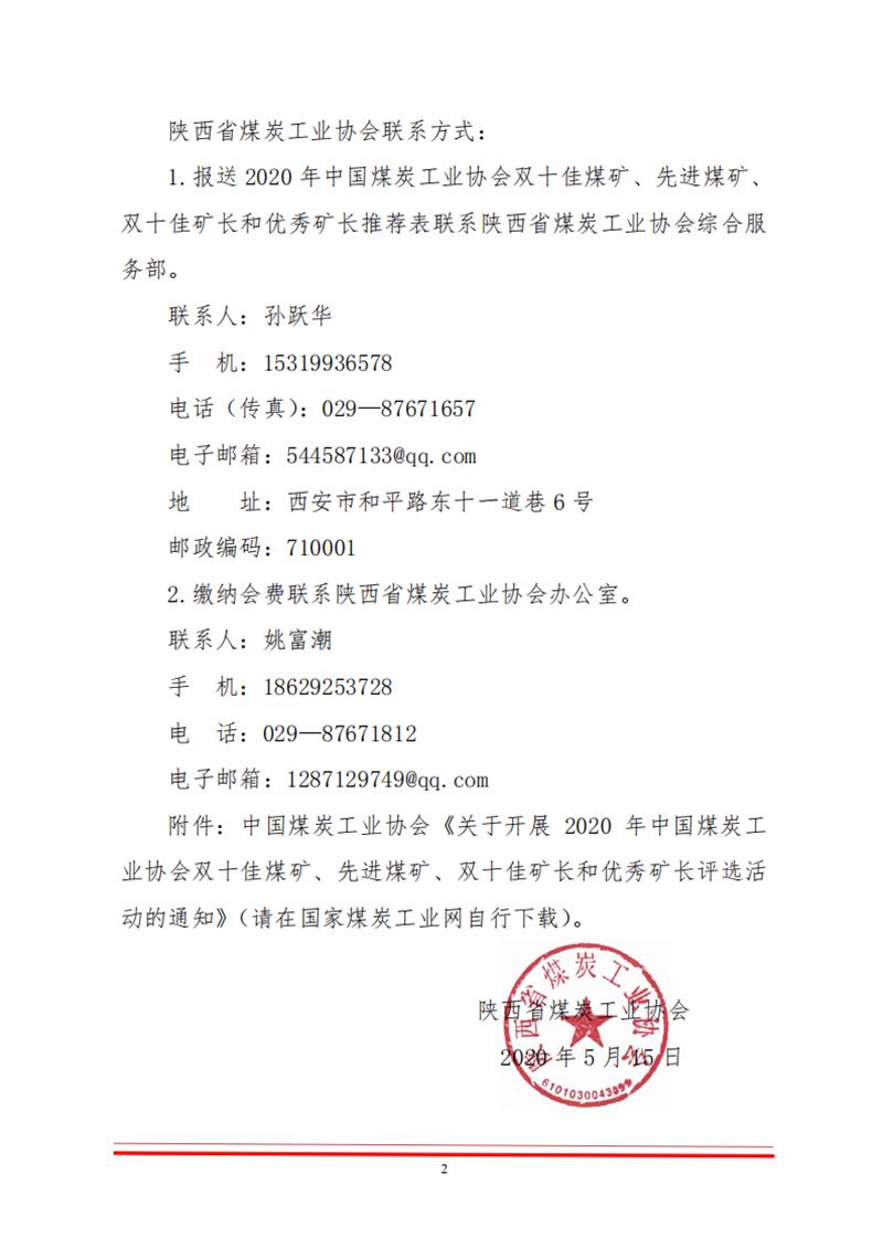 协会申报推荐2020年双十佳通知(新)_01.png