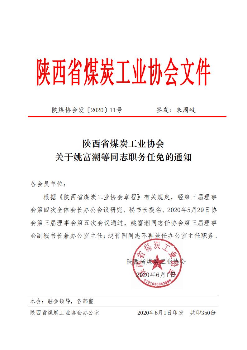 协会关于姚富潮等同志职务任免的通知_00.png